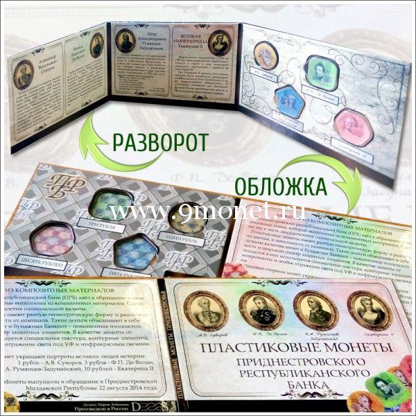 альбом для монет на 144 ячеек