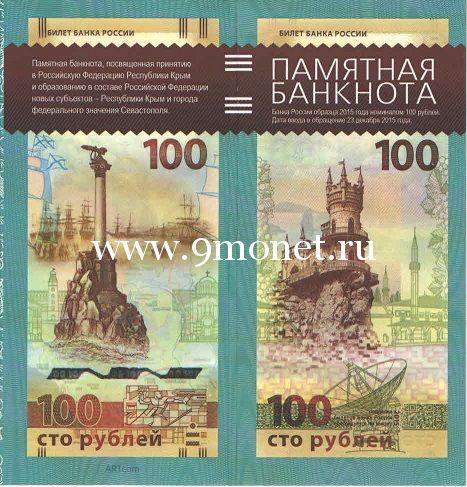 Альбом для Памятной банкноты 100 рублей Крым.