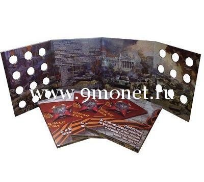 Альбом-планшет для 5 и 10-рублевых монет к 70-летию Победы с капсульными отверстиями.