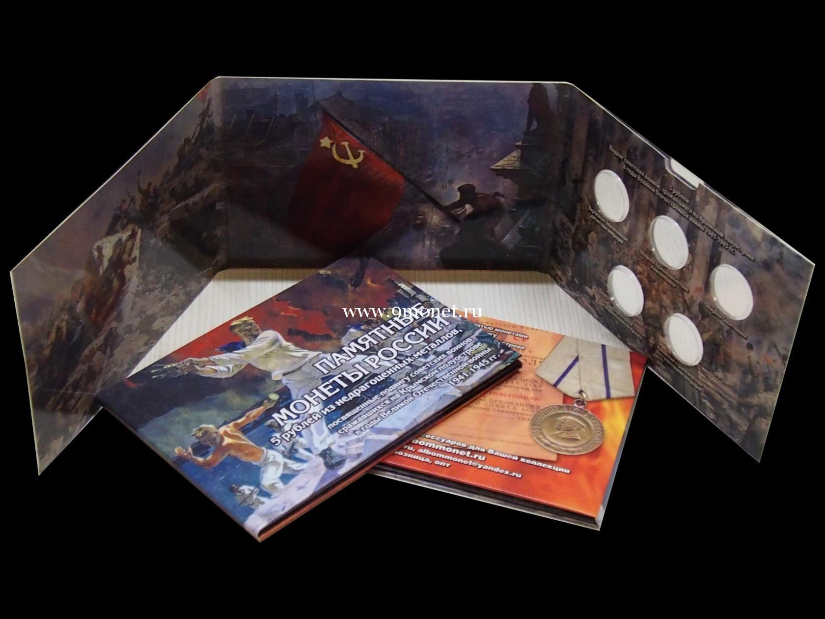 Альбом для пяти памятных 5-рублевых монет, посвященных подвигу советских воинов, сражавшихся на Крымском полуострове в годы ВОв 1941-1945 гг.