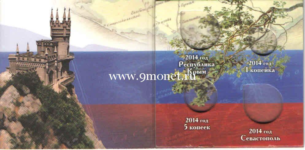 Альбом-планшет для 10 рублей 2014 - Крым и Севастополь. 1 и 5 копеек.