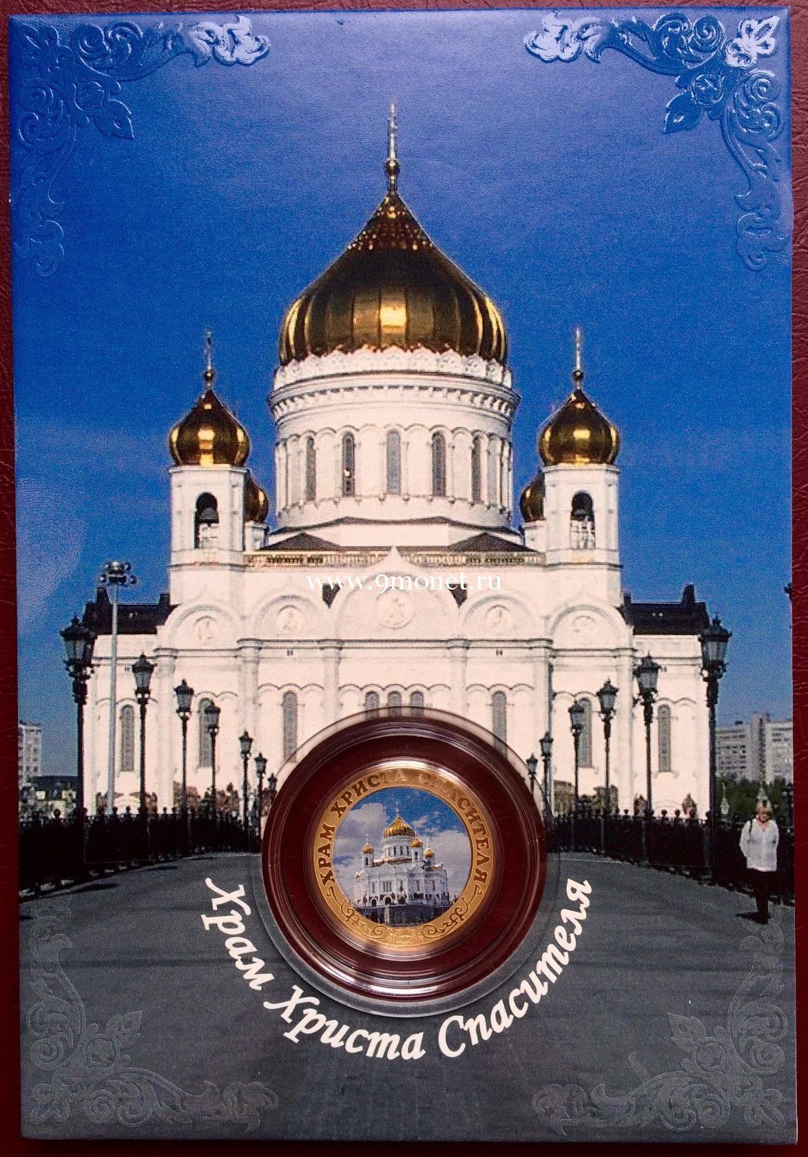Сувенирная монета 10 рублей Храм Христа Спасителя