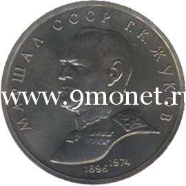 1990 год. СССР монета 1 рубль. Жуков.