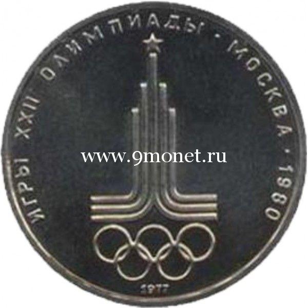1977 год. СССР монета 1 рубль. Олимпиада 80. (Эмблема Олимпиады)