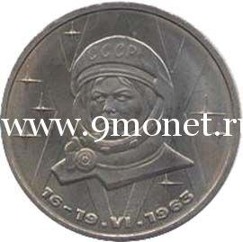 1983 год. СССР монета 1 рубль. Терешкова.