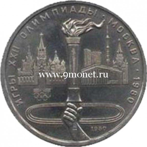 1980 год. СССР монета 1 рубль. Олимпиада 80. (Олимпийский факел)