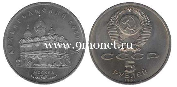 1991 год. СССР монета 5 рублей. Архангельский собор.