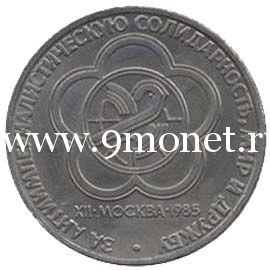 1985 год. СССР монета 1 рубль. Фестиваль молодежи и студентов в Москве.