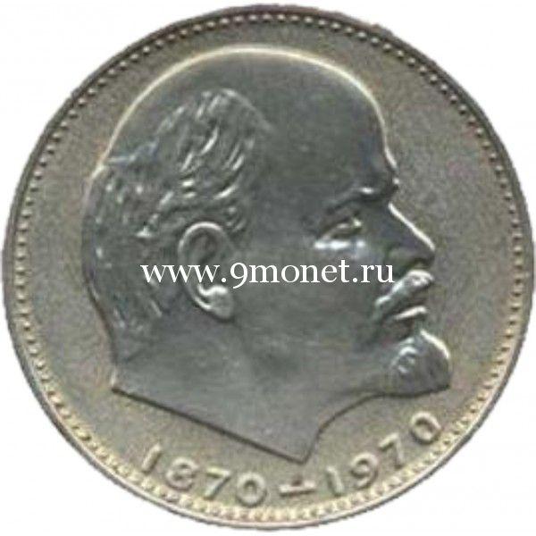 1970 год. СССР монета 1 рубль. Сто лет со дня рождения В.И.Ленина.