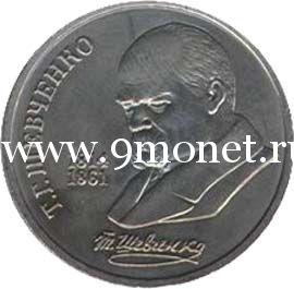 1989 год. СССР монета 1 рубль. Шевченко.
