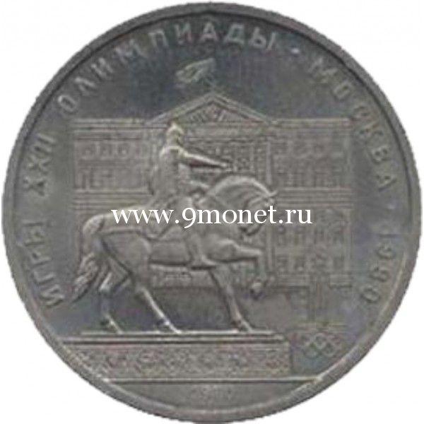 1980 год. СССР монета 1 рубль. Олимпиада 80. (Памятник Юрию Долгорукому и Моссовет)