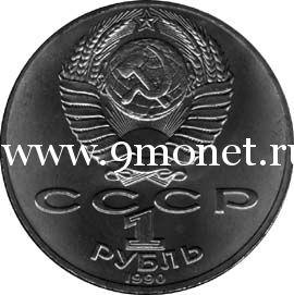 1990 год. СССР монета 1 рубль. Чехов.