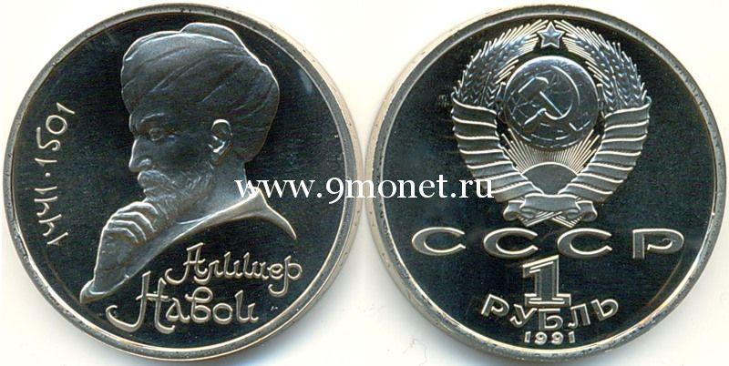 1991 год. СССР монета 1 рубль. Алишер Навои.