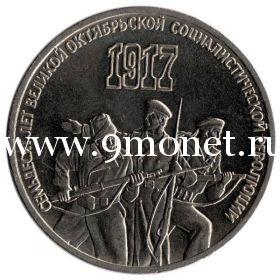 1987 год. СССР монета 3 рубля. 70 лет Революции.