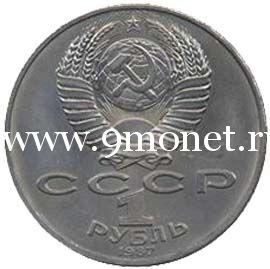 1987 год. СССР монета 1 рубль. Бородино (Обелиск)