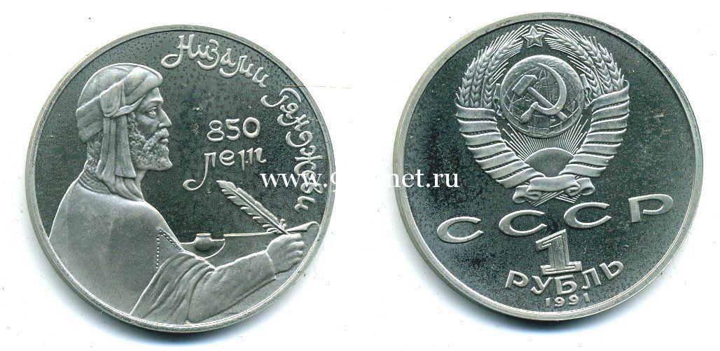 1991 год. СССР монета 1 рубль. Низами Ганджеви.