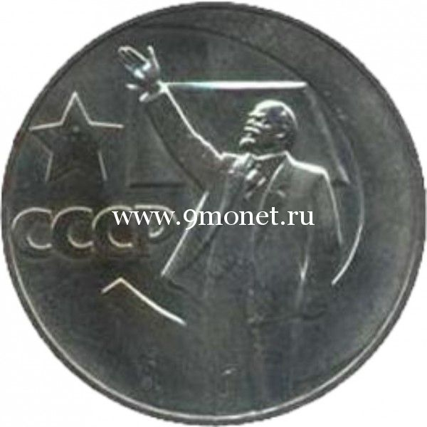 1967 год. СССР монета 1 рубль. 50 лет Советской власти.