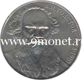 1988 год. СССР монета 1 рубль. Толстой.