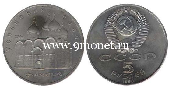 1990 год. СССР монета 5 рублей. Успенский собор в Москве.