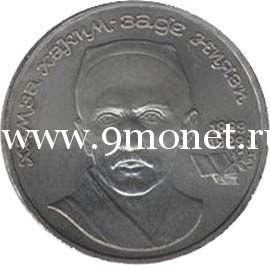 1989 год. СССР монета 1 рубль. Хазма Хаким-заде Ниязи.