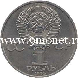 1985 год. СССР монета 1 рубль. 115 лет со дня рождения В.И.Ленина.