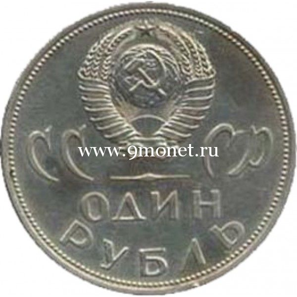 1965 год. СССР монета 1 рубль. Двадцать лет Победы.