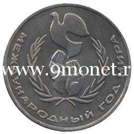 1986 год. СССР монета 1 рубль. Год мира.