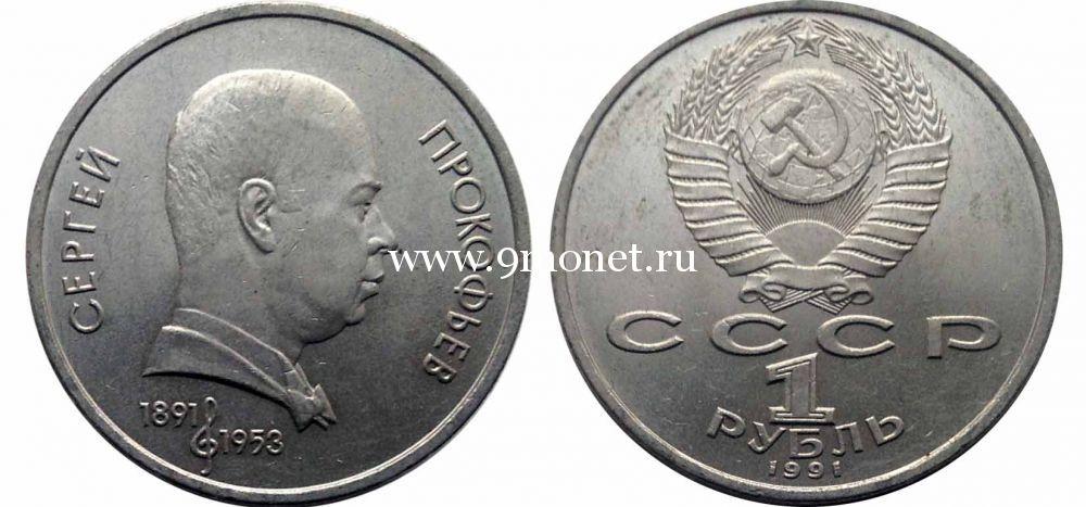 1991 год. СССР монета 1 рубль. Прокофьев.