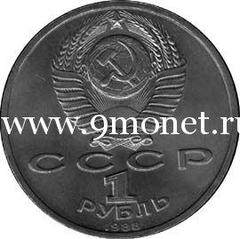 1988 год. СССР монета 1 рубль. Горький.