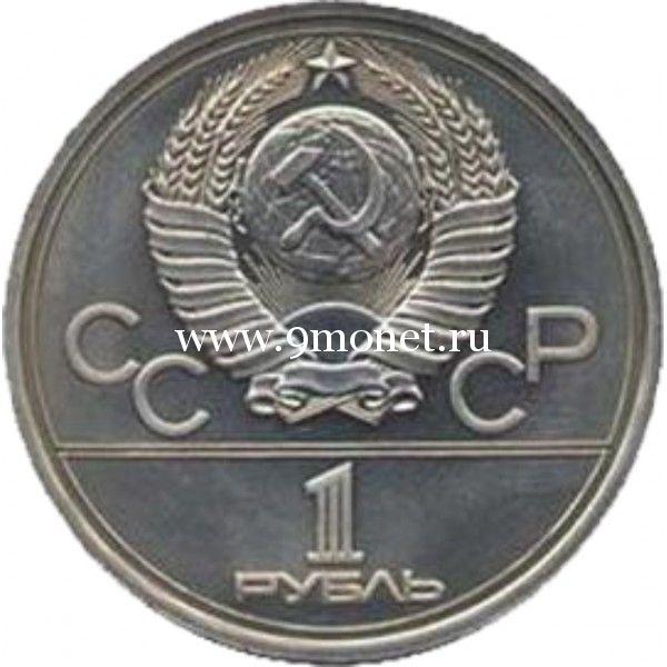 1979 год. СССР монета 1 рубль. Олимпиада 80. (МГУ)