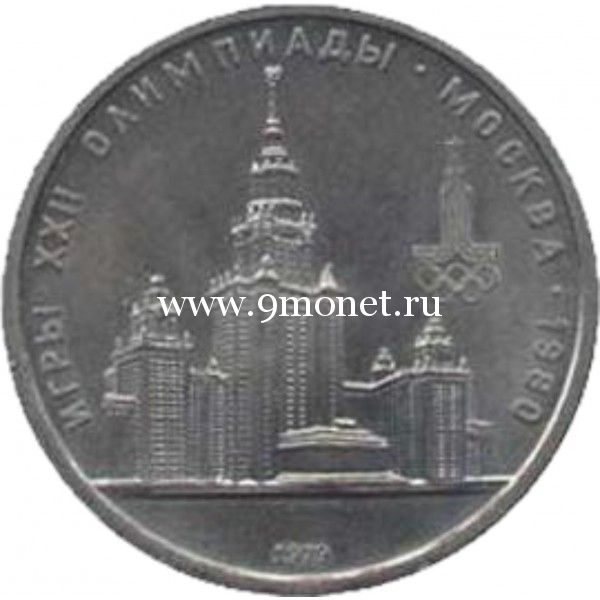 1979 год. 1 рубль. Игры XXII Олимпиады. Москва. 1980 (МГУ)