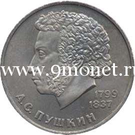 1984 год. СССР монета 1 рубль. Пушкин.