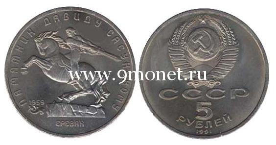 1991 год. СССР монета 5 рублей. Давид Сасунский.