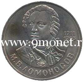 1986 год. СССР монета 1 рубль. Ломоносов.