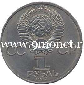 1983 год. СССР монета 1 рубль. Иван Федоров.
