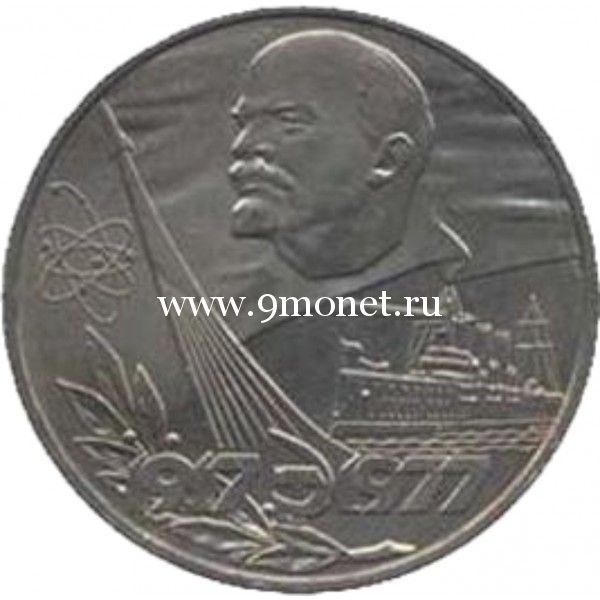 1977 год. СССР монета 1 рубль. 60 лет Советской власти.