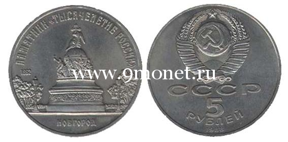 1988 год. СССР монета 5 рублей. Памятник Тысячелетие России в Новгороде.