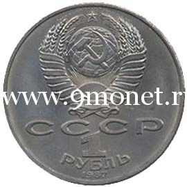 11987 год. СССР монета 1 рубль. 70 лет Революции.