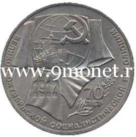 1987 год. СССР монета 1 рубль. 70 лет Революции.