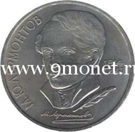 1989 год. СССР монета 1 рубль. Лермонтов.
