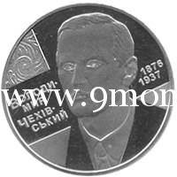2006г. Украина. 2 гривны. Владимир Чеховский.