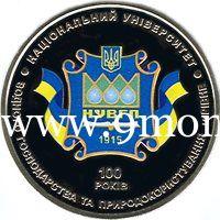 Украина монета 2 гривны 2015 года Университет водного хозяйства и природопользования (г.Ровно).