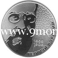 2008г. Украина. 2 гривны. Георгий Вороной.
