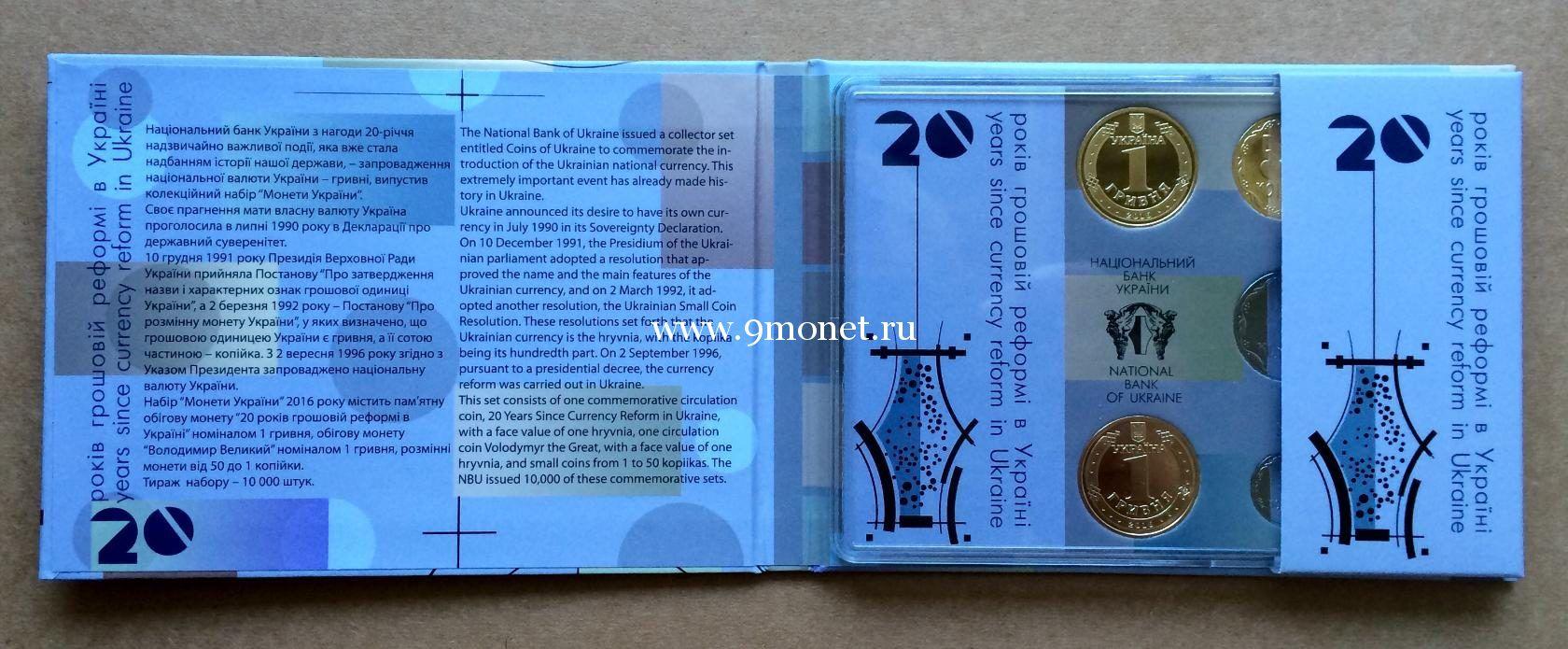 Годовой набор монет Украины в буклете. 2016 год.