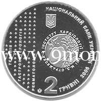 2006г. Украина. 2 гривны. Николай Стражеско.