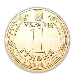 2012г. Украина. 1 гривна. Владимир Великий.
