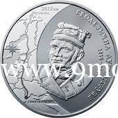 Монета Украины 2016 год. 5 гривен. Геодезическая дуга Струве (к 200-летию начала осуществления астрономо-геодезических работ).