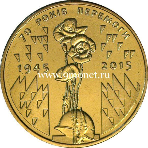 Украина монета 1 гривна 2015 года 70 лет Победы.