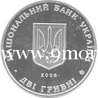 2006г. Украина. 2 гривны. Вячеслав Прокопович.