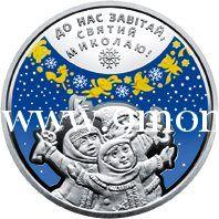 Монета Украины 2016 год. 5 гривен. Ко дню Святого Николая